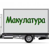 Макулатура прием в санкт петербурге куплю макулатуру псков