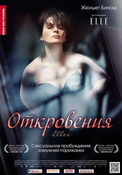 Откровения (2011)