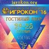 «Игрокон» — фестиваль настольных игр