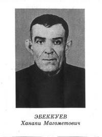 Ханапи Эбеккуев