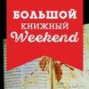 Большой Книжный Weekend. 20-21 мая 2017