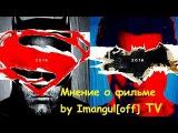 Бэтмен против Супермена. Мнение о фильме :)