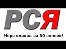 Яндекс Директ РСЯ. Эффективная настройка! 30 копеек клик.
