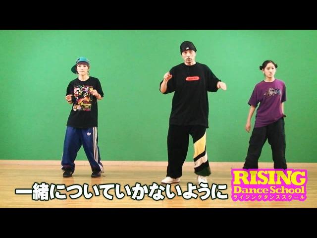 【HIPHOP】ヒール12488;ゥー RISING Dance School ライジングダンス STEZO HEEL TOE | TDC