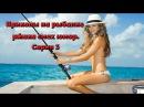 Приколы на рыбалке ржака смех юмор. Серия 3