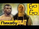 Peek a boo или Как боксировать в стиле Тайсона пикабу уроки бокса Николая Талалакина