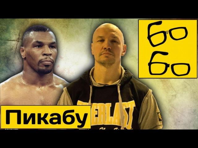 Peek-a-boo или Как боксировать в стиле Тайсона (пикабу) — уроки бокса Николая Талалакина