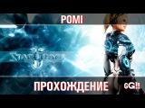 NOVA: Незримая война (2я часть, без последней миссии) Pomi