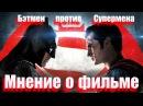 БЭТМЕН ПРОТИВ СУПЕРМЕНА Batman v Superman Dawn of Justice. Мнение о фильме