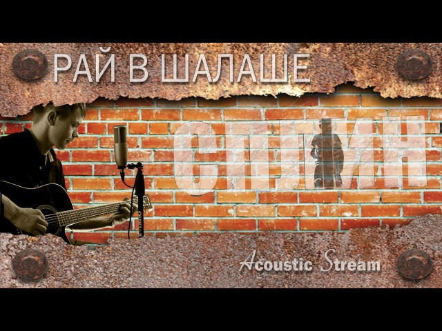 Сплин Рай в шалаше Кавер на гитаре Acoustic Stream