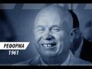 1961 год очередное предательство Хрущева