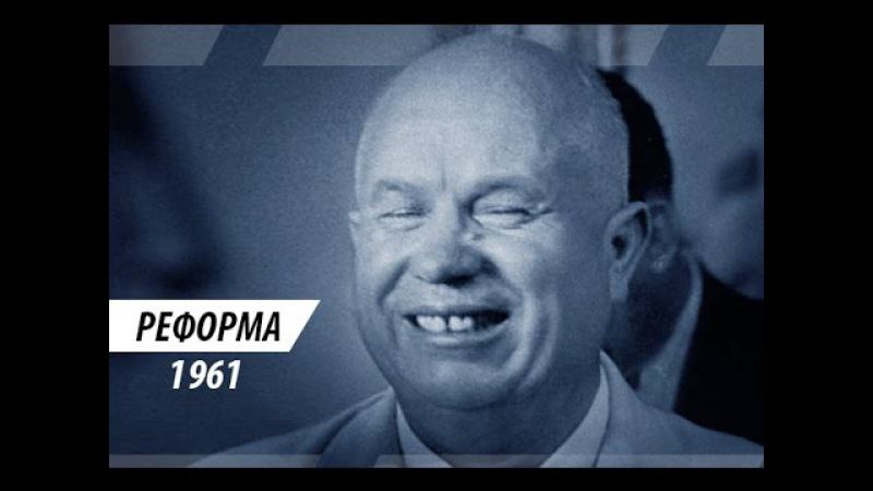 1961 год: очередное предательство Хрущева