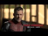 RUS _ Интервью актёров фильма «Дэдпул _ Deadpool» 2016