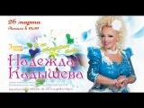 Надежда Кадышева концерт в театре Золотое кольцо 26.03.2016