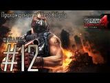 Прохождение Modern Combat 4 Zero Hour Миссия 12 Карт-Бланш (ФИНАЛ!!!)