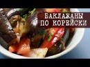 Рецепт: Баклажаны по корейски (хе из баклажан)   Кухня Дель Норте