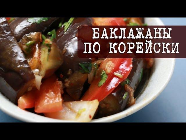 Рецепт: Баклажаны по корейски (хе из баклажан) | Кухня Дель Норте