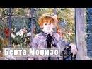Берта Моризо / Berthe Morisot на сайте 8-