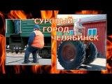 Суровый Челябинский Демотиватор | Severe Chelyabinsk Demotivatory