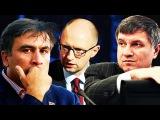 Аваков, Саакашвили, Яценюк Анализ конфликта. Что стоит за скандалом в верхах украинской власти?