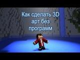 Как сделать 3D арт без программ!