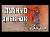 КАК ОФОРМИТЬ ЛИЧНЫЙ ДНЕВНИК /Art journal / Зима