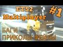 ETS21 Truck Crash Compilation ETS 2 MP ДТП на дороге
