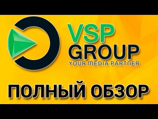 Как подключить YouTube канал к медиа сети VSP Group для заработка на рекламе