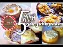 Что приготовить на завтрак 5 ИДЕЙ ДЛЯ ЗАВТРАКА 1★ Простые рецепты от CookingOlya