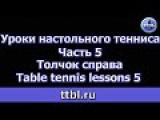 Уроки настольного тенниса Часть 5 Толчок справа (Table tennis lessons 5)