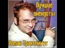 Роман Трахтенберг лучшие Анекдоты 1 часть.