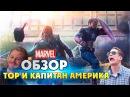 IKOTIKA - Marvel-обзор. Часть 4. Тор и Капитан Америка Первый мститель