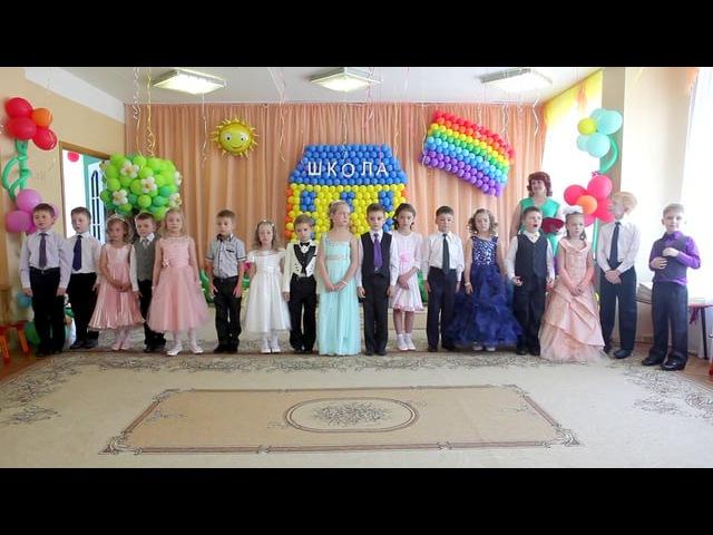 Видеосъёмка выпускного в детском саду смотреть онлайн без регистрации