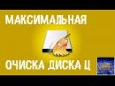 МАКСИМАЛЬНАЯ ОЧИСТКА диска С от ХЛАМА, удаляем лишние 20-700 гиг