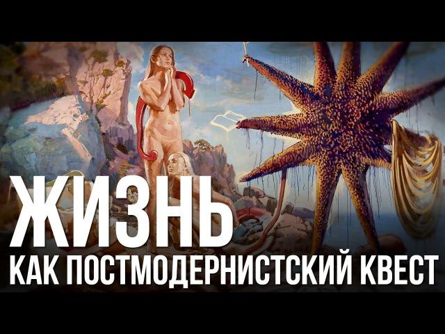 Валентин Семенов Жизнь как постмодернистский квест