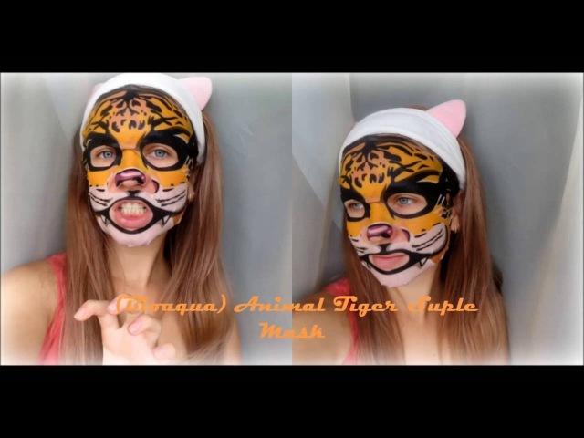 Bioaqua Animal Tiger Suple Mask |Тканевая маска - до и после