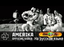 Rammstein - Amerika (Official Video) (Russian version) | На русском языке | HD [1080p]