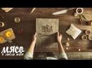 Библия барбекю Реклама бразильских ножей TRAMONTINA