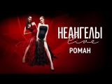 НЕАНГЕЛЫ - РОМАН Live in Kiev