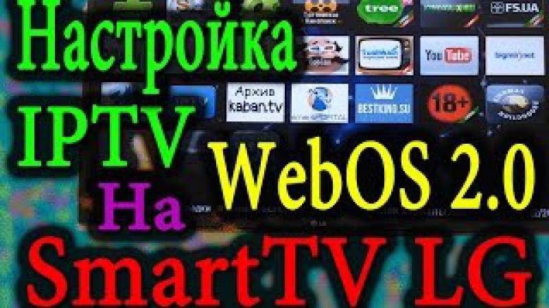 Настройка IPTV на телевизорах LG WebOS 2.0!