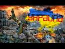 УКРАИНА ТОНЕТ В ФАШИЗМЕ КОМУ ЭТО ВЫГОДНО Документальный фильм про Украину 2016