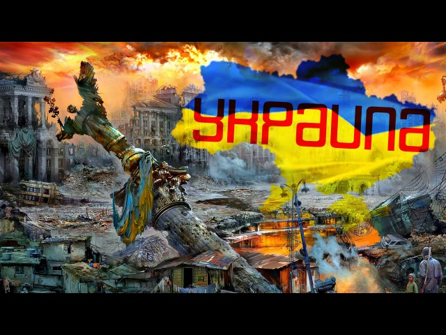 УКРАИНА ТОНЕТ В ФАШИЗМЕ!КОМУ ЭТО ВЫГОДНО?Документальный фильм про Украину 2016