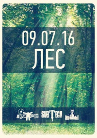 ЛЕС | 09.07 | OPEN AIR