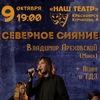 9.10.2016 Ареховский и Леона в Красноярске