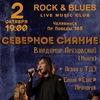 2.10.2016 / Северное Сияние / Челябинск