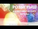 ИТОГИ РОЗЫГРЫША 4-Х КЕРАМИЧЕСКИХ ФРЕЗ (01-22 АПРЕЛЯ)