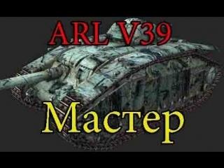 ARL V39 Мастер, Снайпер, Поддержка