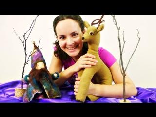 Сказка с игрушками. Лесная история. Гномик и Олененок. Развивающее видео для детей.