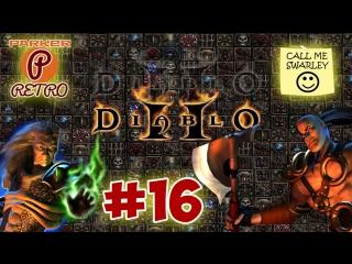 Diablo 2:LoD #16 - Дуриэль и новый город(ParkerRetro and Swarley)