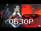 Супермен: Красный сын [комикс] - Краткий обзор / смотр